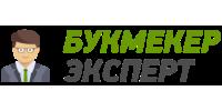 "АЗАРТНЫЕ | Букмекерские конторы ""Букмекер Эксперт"""