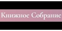 КНИГИ | Интернет-магазин книг Книжное Собрание