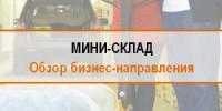 [БИЗНЕС-ПЛАН] Мини-склад