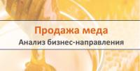 БИЗНЕС-ПЛАН, Продажа меда