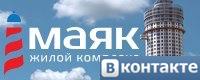"🐱 (VK) [НЕДВИЖИМОСТЬ] ЖК ""Маяк"", г. Химки"