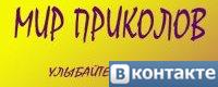 """🐱 (VK) [ПОДАРКИ] Магазин """"Мир Приколов"""""""