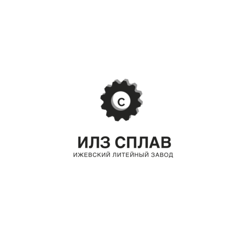 Разработать логотип для литейного завода фото f_3075b0c5f5fd626e.png