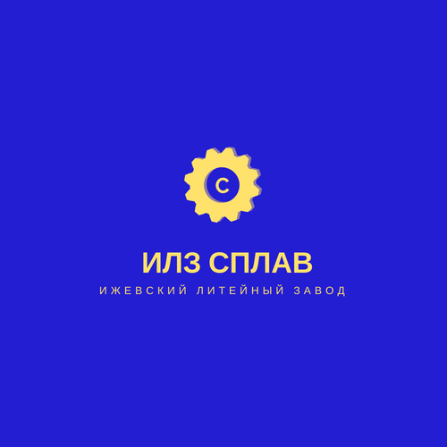 Разработать логотип для литейного завода фото f_8445b0c5f524fbaa.png