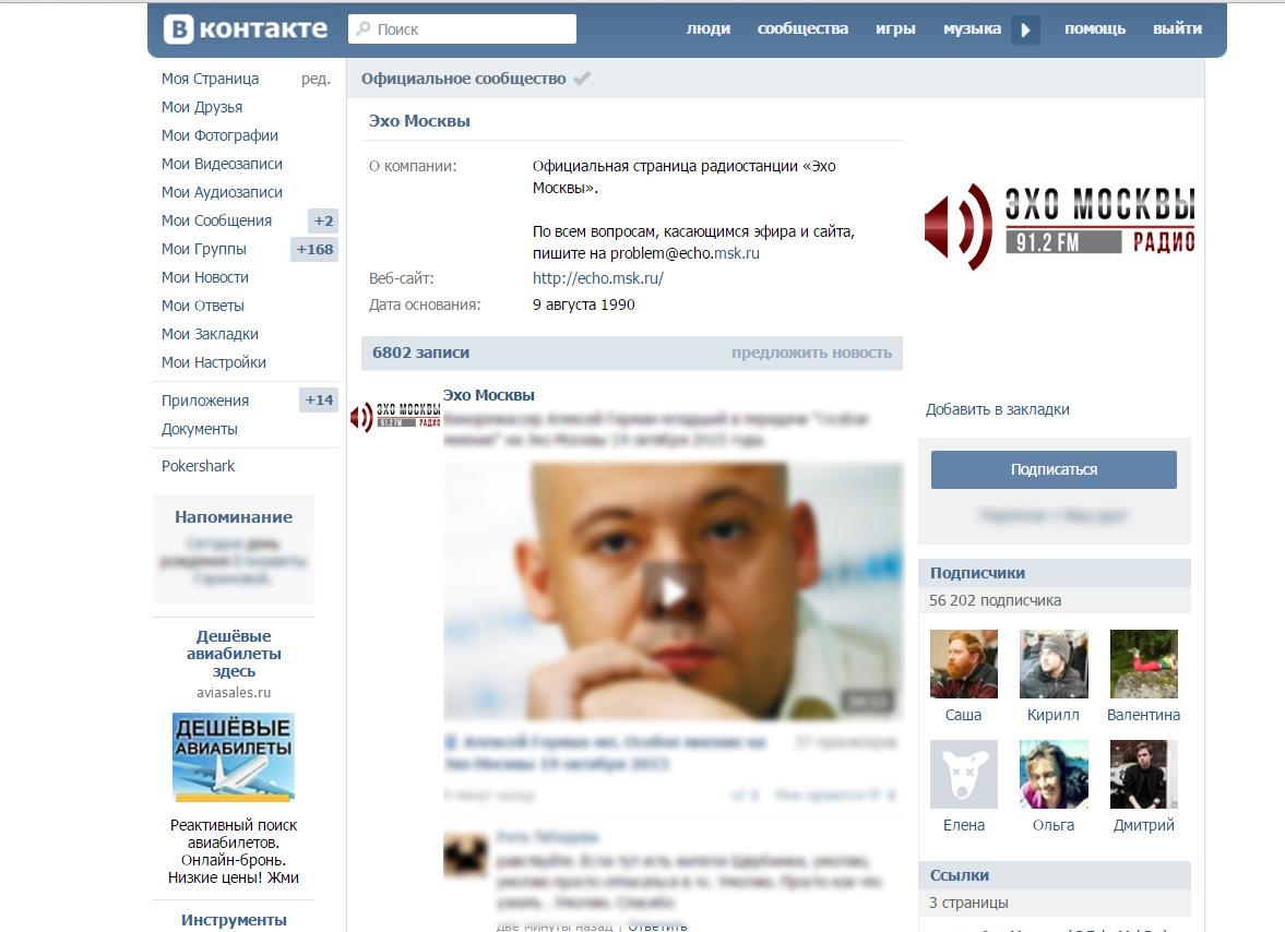 Дизайн логотипа р/с Эхо Москвы. фото f_0745625387a4c2ec.jpg