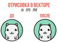 Отрисовка/доработка логотипа или эмблемы в векторе