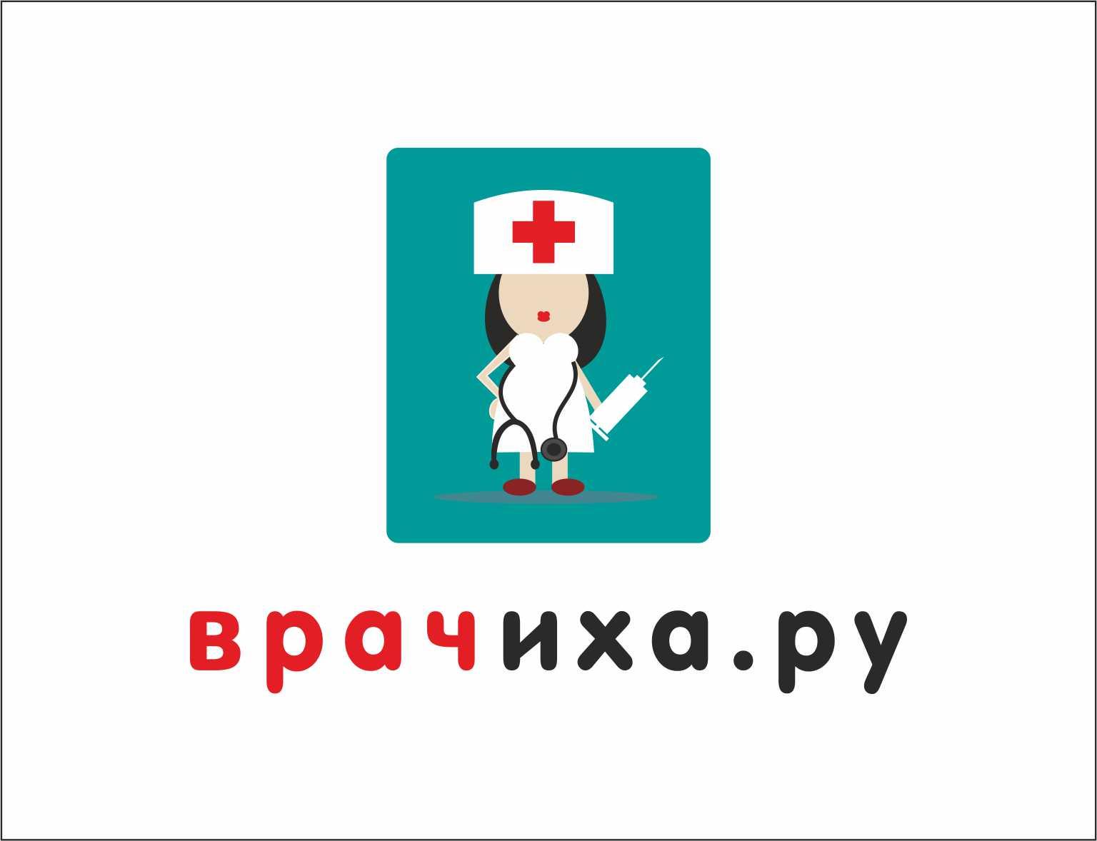 Необходимо разработать логотип для медицинского портала фото f_1555bfe57df9300f.jpg