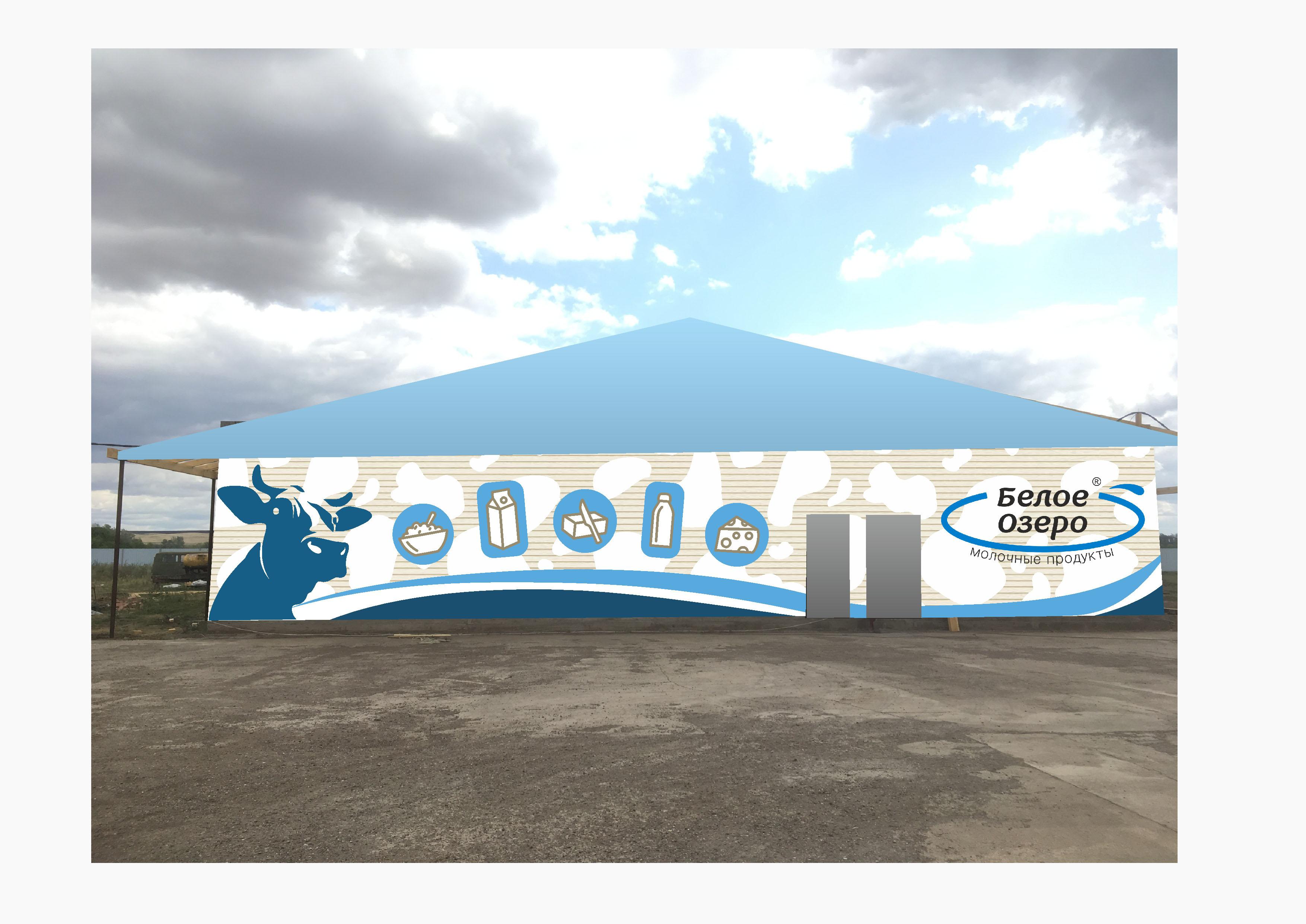 Дизайн граффити на фасад сырзавода фото f_1595d71f57b60d1b.jpg