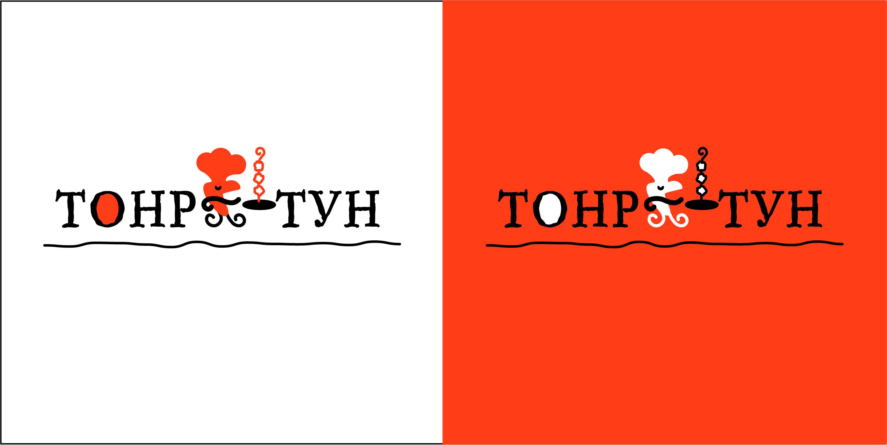 Логотип для Пекарни-Тандырной  фото f_3095d90edf761114.jpg