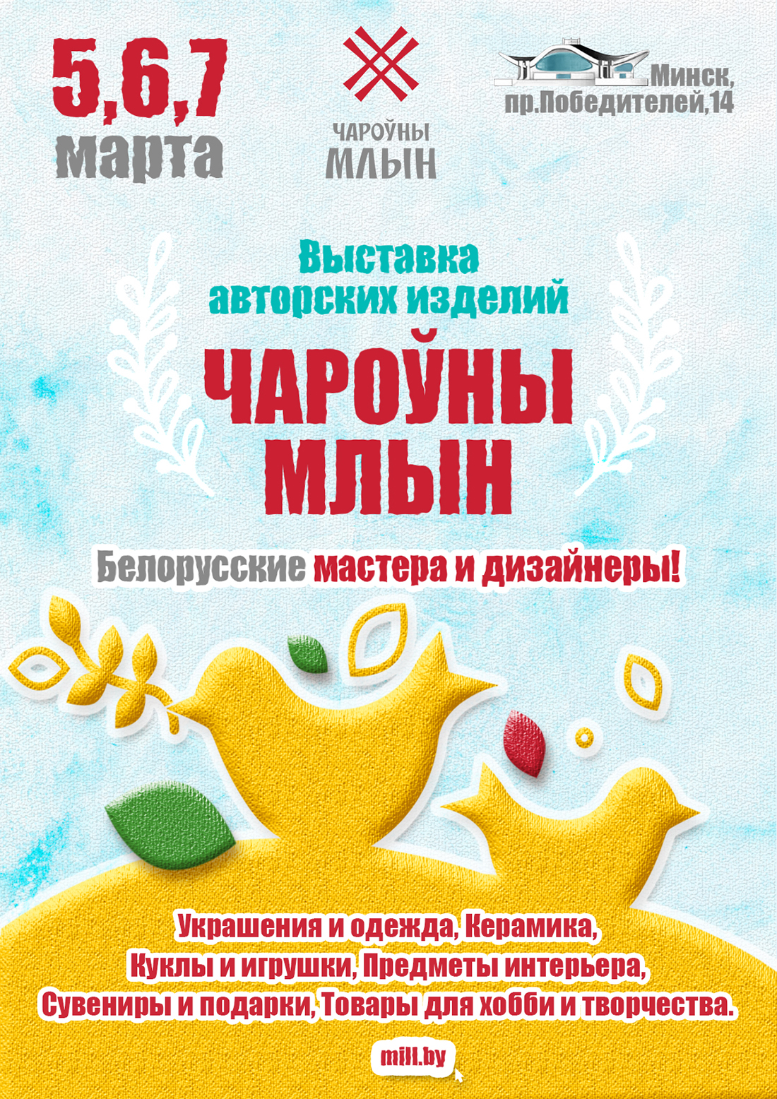 Дизайн-макет афиши выставки ручной работы фото f_38460017eb53eaf8.jpg