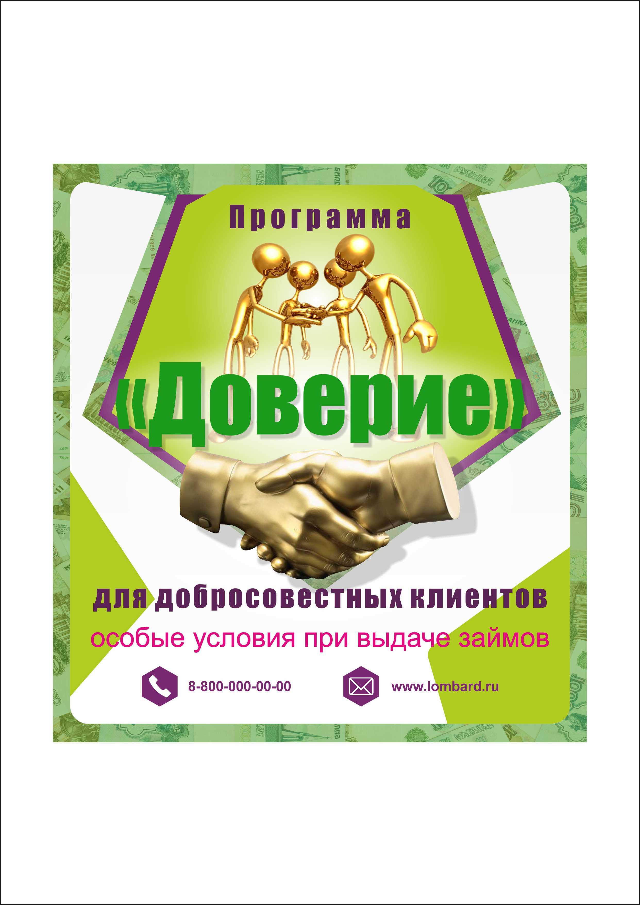 Дизайн плаката по программе лояльности ломбарда фото f_3965c6124b46a3e0.jpg