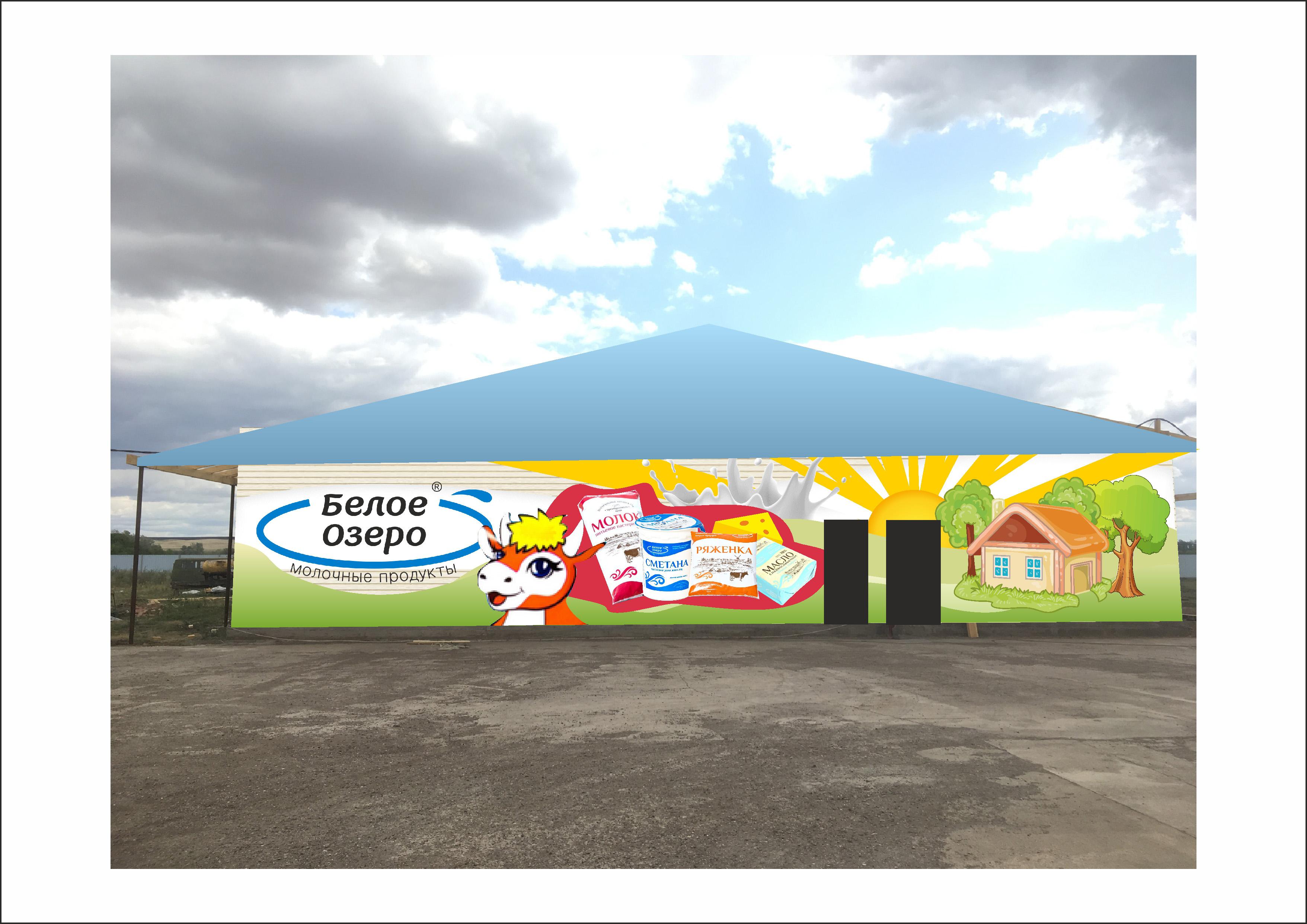 Дизайн граффити на фасад сырзавода фото f_5815d6f8bcaa45db.jpg