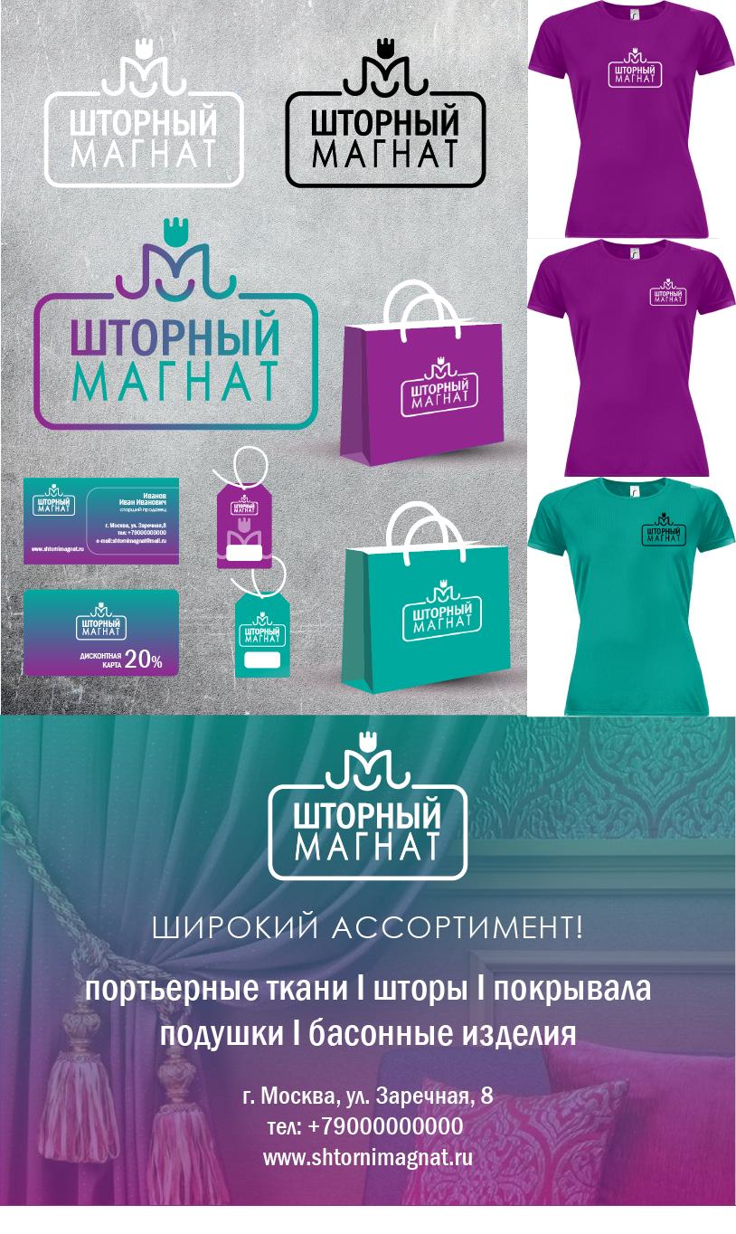 Логотип и фирменный стиль для магазина тканей. фото f_8445cda7f4e639eb.png