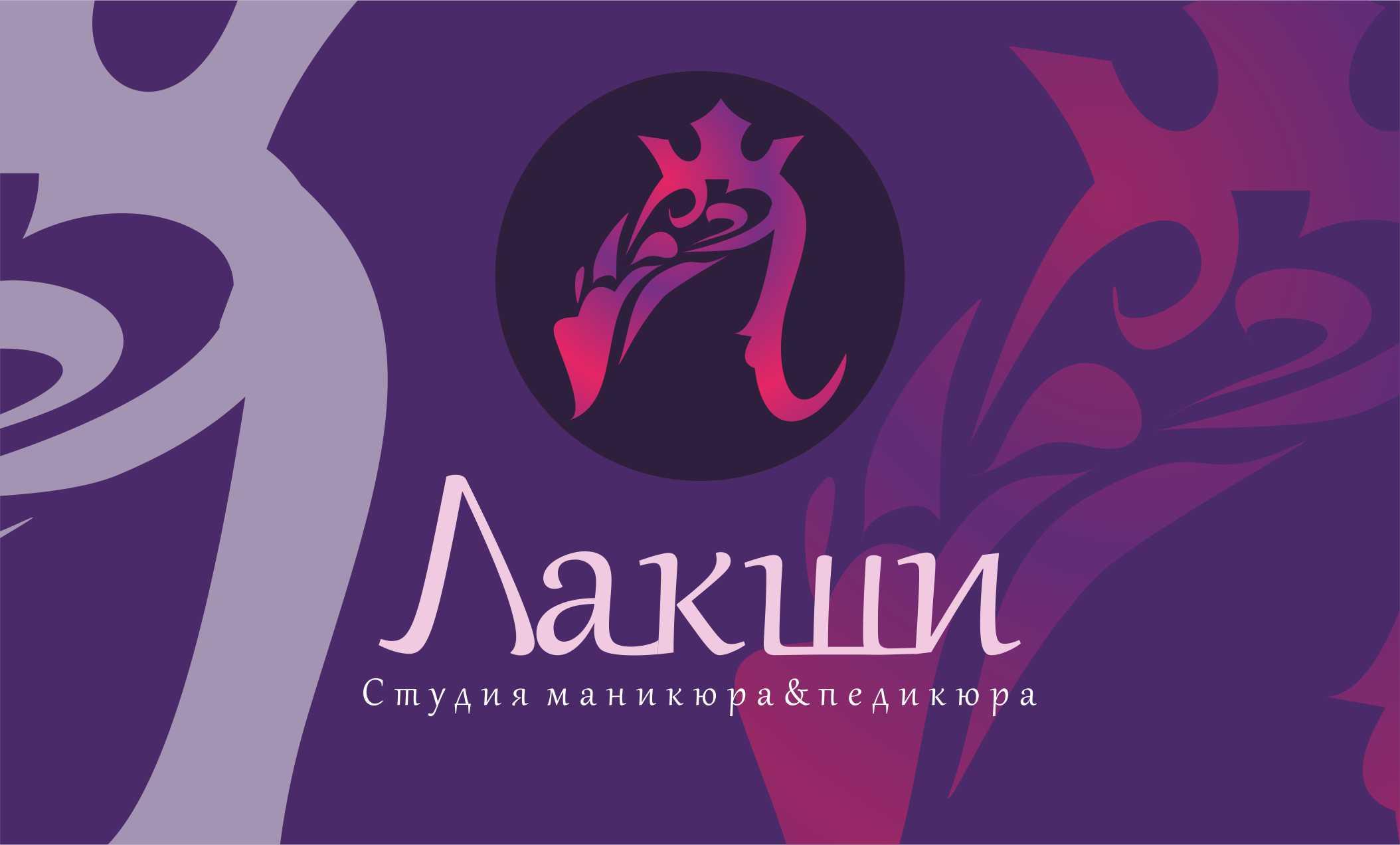 Разработка логотипа фирменного стиля фото f_8495c59656bba7ba.jpg