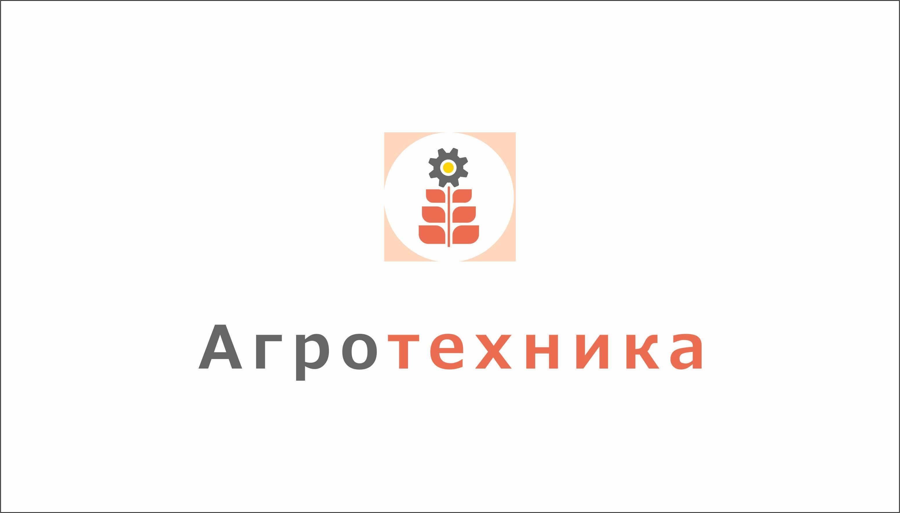 Разработка логотипа для компании Агротехника фото f_9095c00e18c221aa.jpg