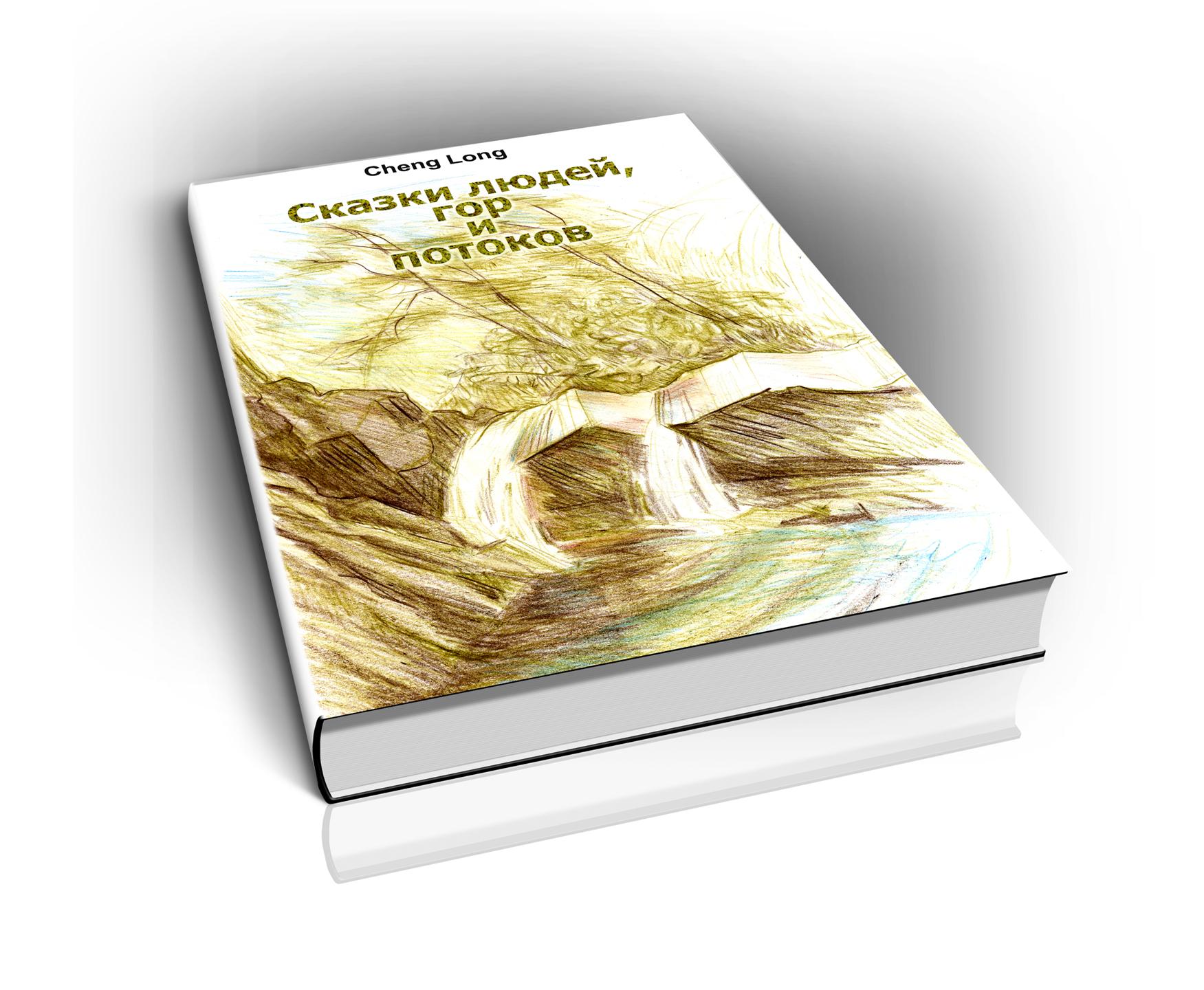 Обложка для книги фото f_1045ec91fa80397a.jpg
