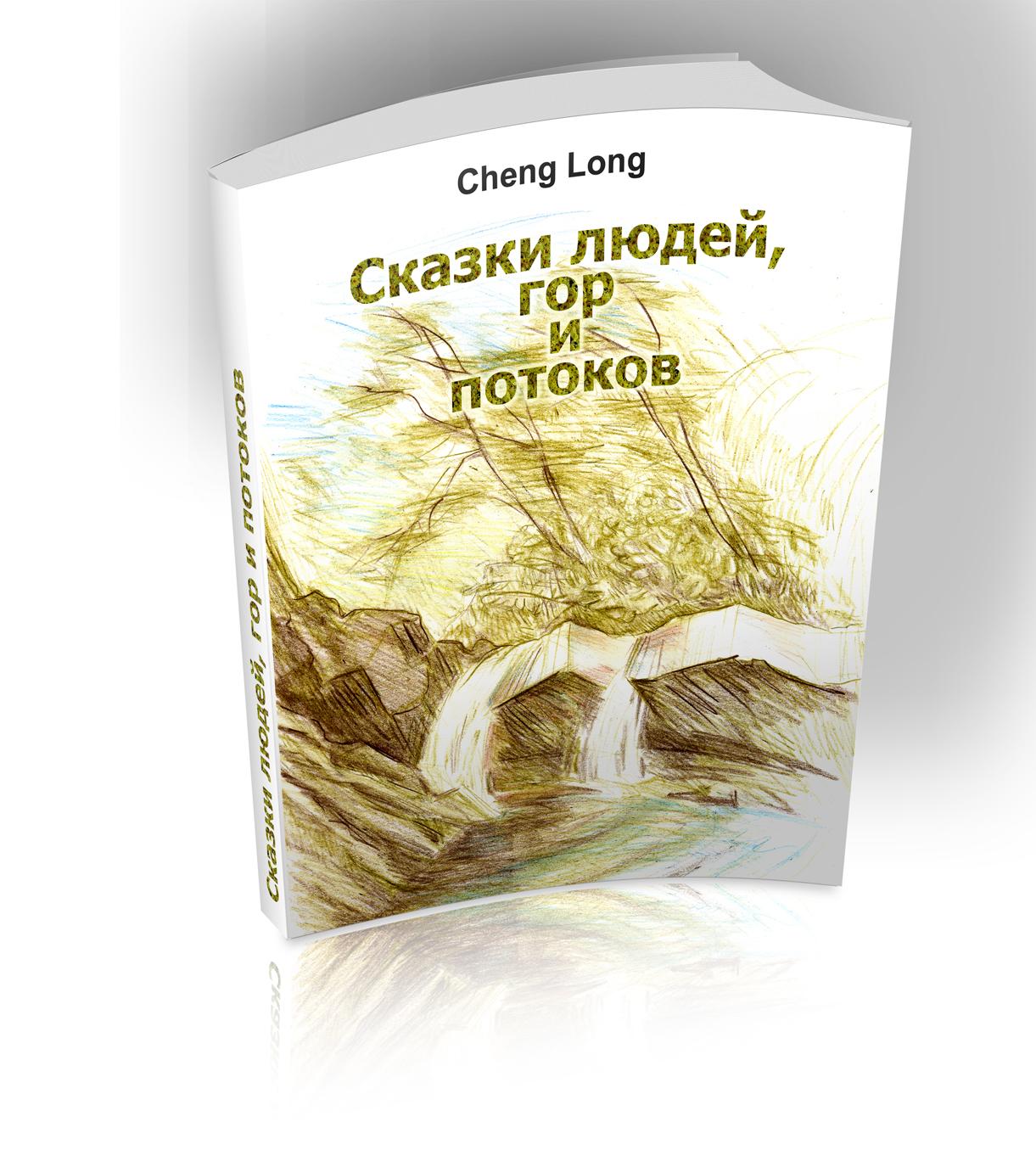 Обложка для книги фото f_9415ec91f9910ca3.jpg
