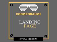 Копирование простых лендингов (одностраничников, langing page).
