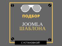 Подбор и установка профессионального шаблона joomla