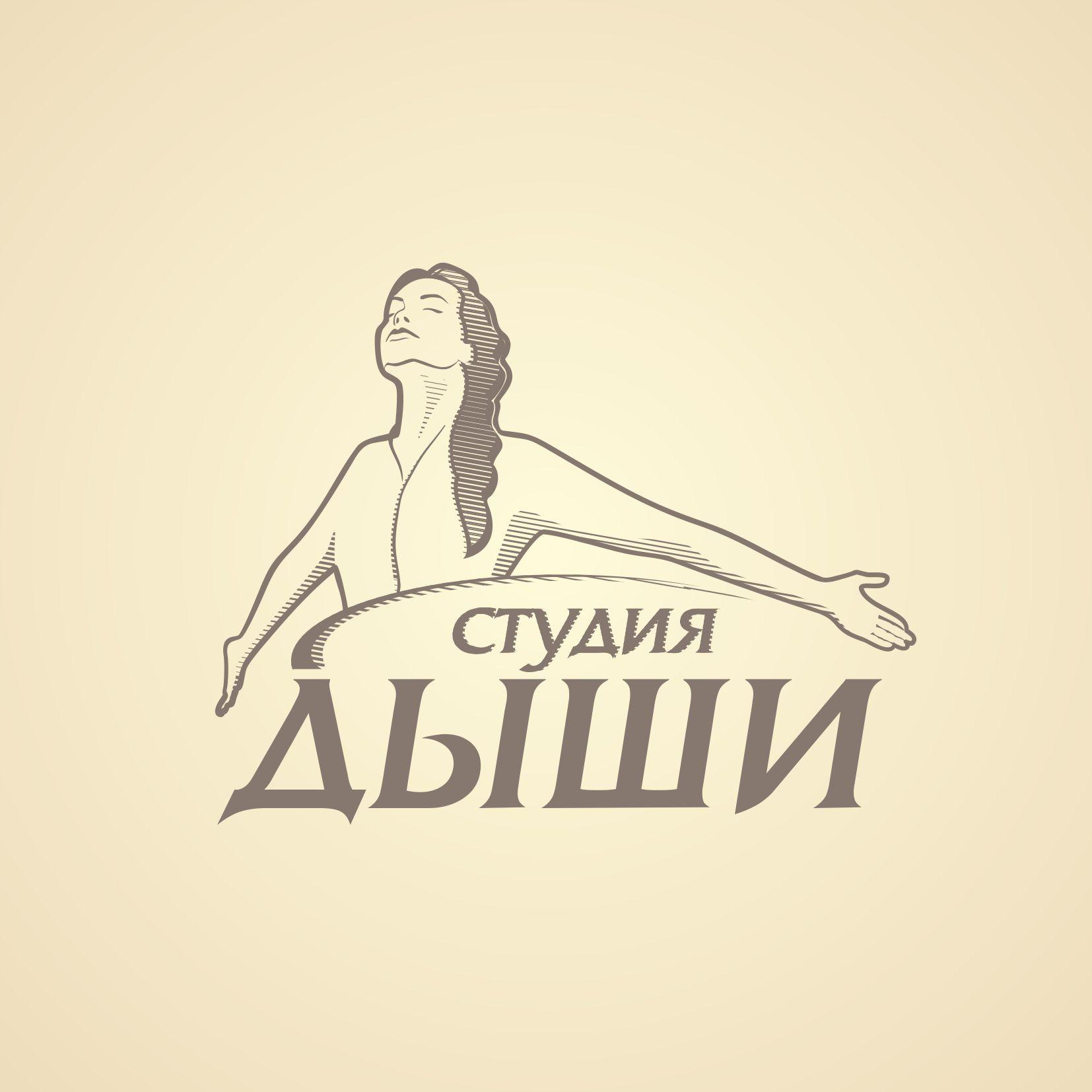 "Логотип для студии ""Дыши""  и фирменный стиль фото f_24856f3ff22ce8bf.jpg"