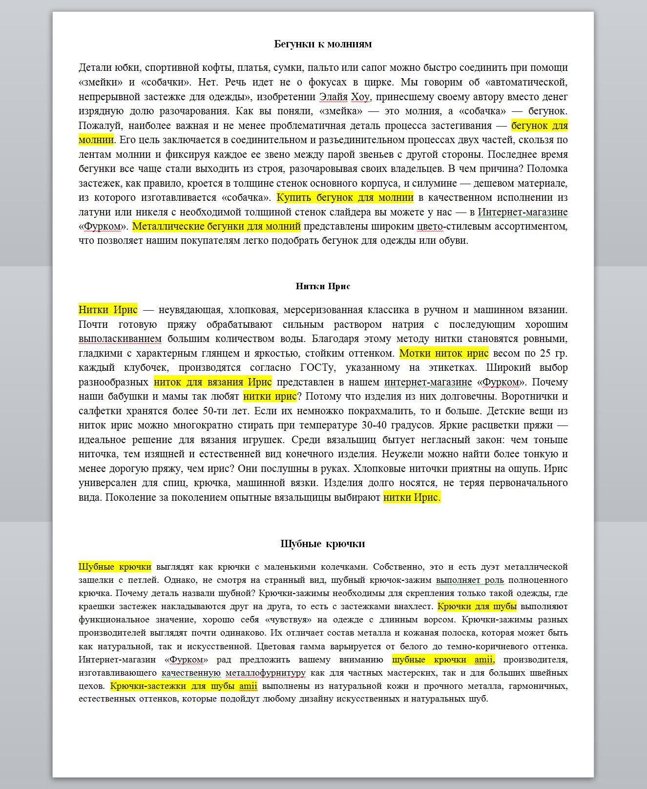 Описания швейной фурнитуры (написано и опубликовано около 300 текстов)