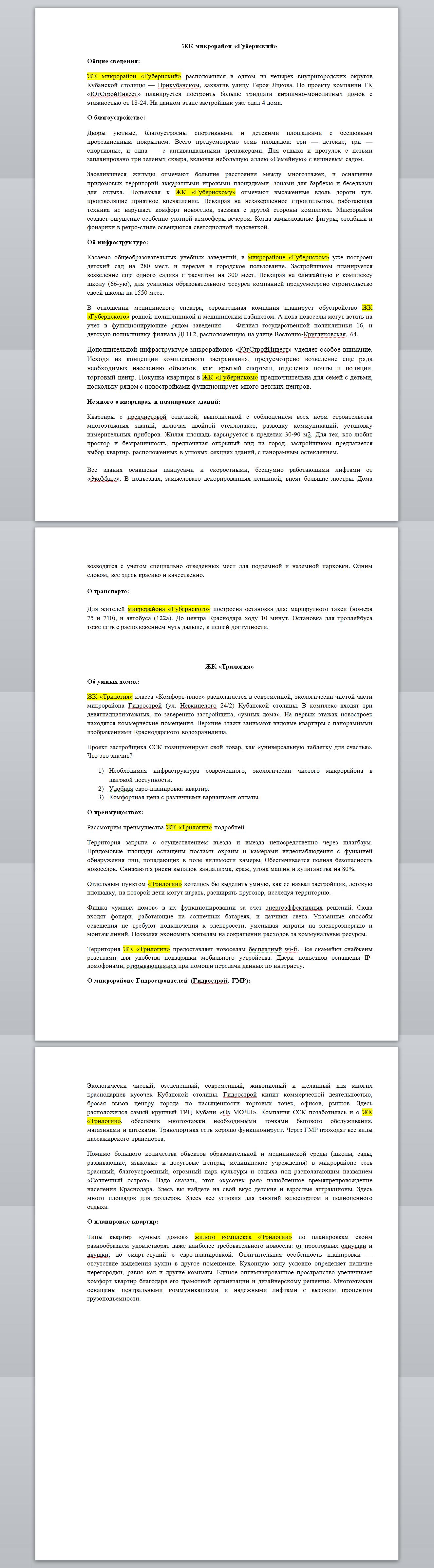 Описания жилых комплексов (написано и опубликовано около 150 текстов)