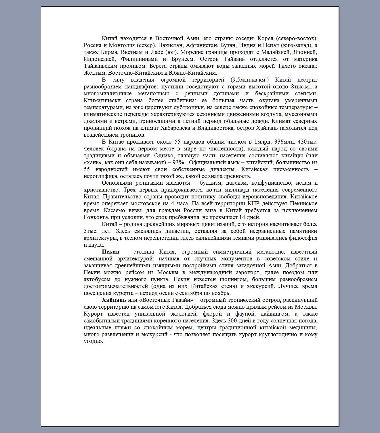 Китай, краткое описание страны с курортами (всего было написано около 100 текстов) Заказчик постоянный