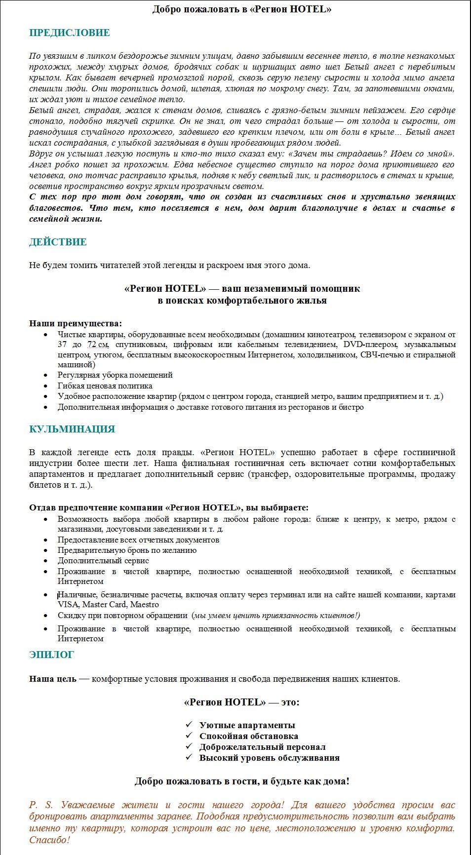 """Гостиничный бизнес """"Регион Отель"""" (легенда, рекламный текст)"""