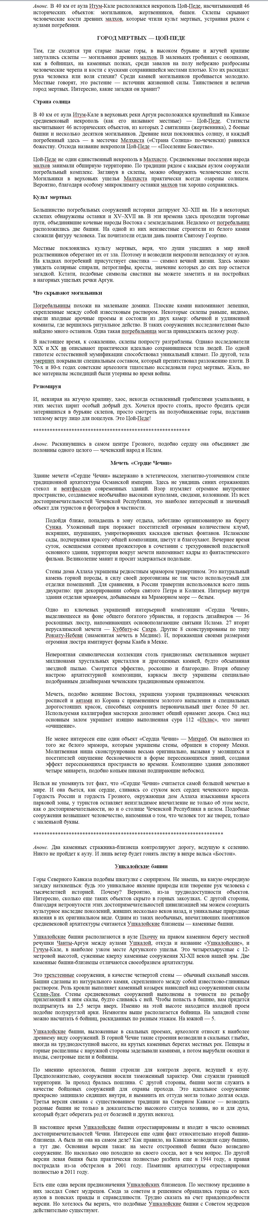 Описания достопримечательностей Чечни (30 текстов для сайта турагенства)