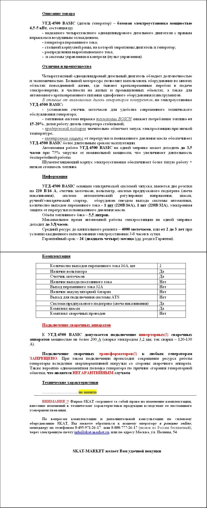 УГД 4500 BASIK  базовая электроустановка (20 статей для постоянного клиента)