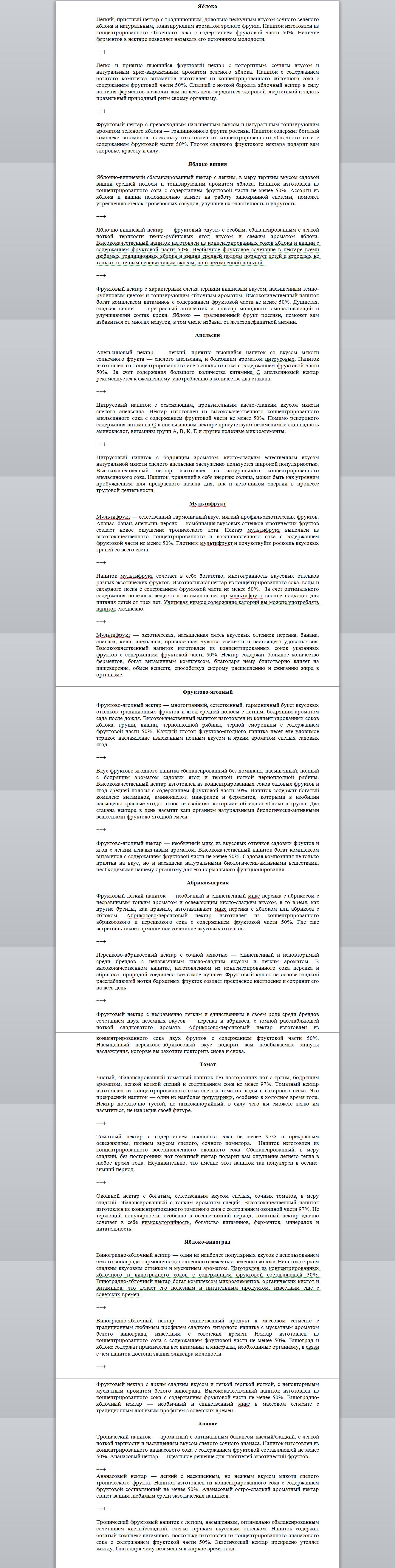 Описания вкусов соков (написано и опубликовано более 400 текстов).doc