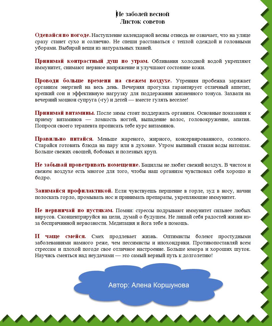 Листок советов для аптечной сети (листовка)