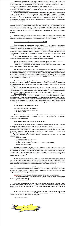 Дизельная генераторная установка (ДГУ) (более 40 текстов для моего постоянного клиента)