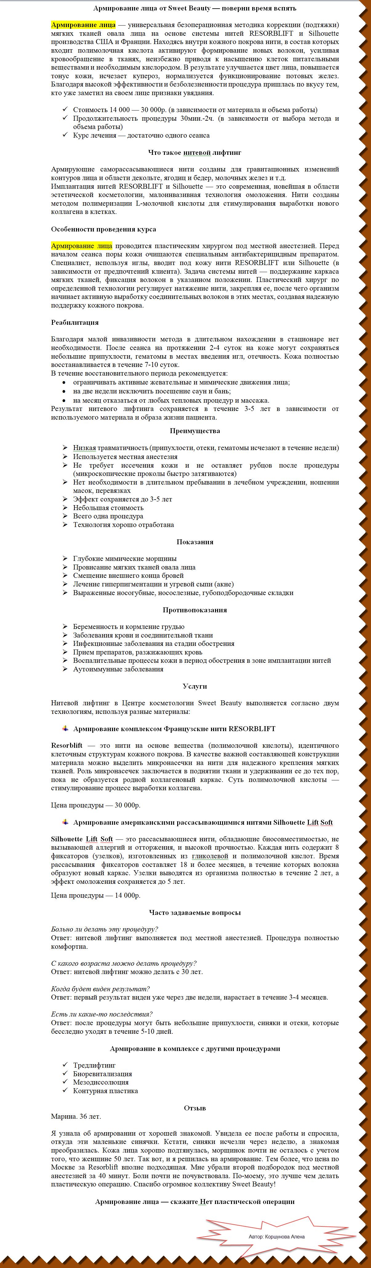 Косметология: армирование лица (для раздела сайта)