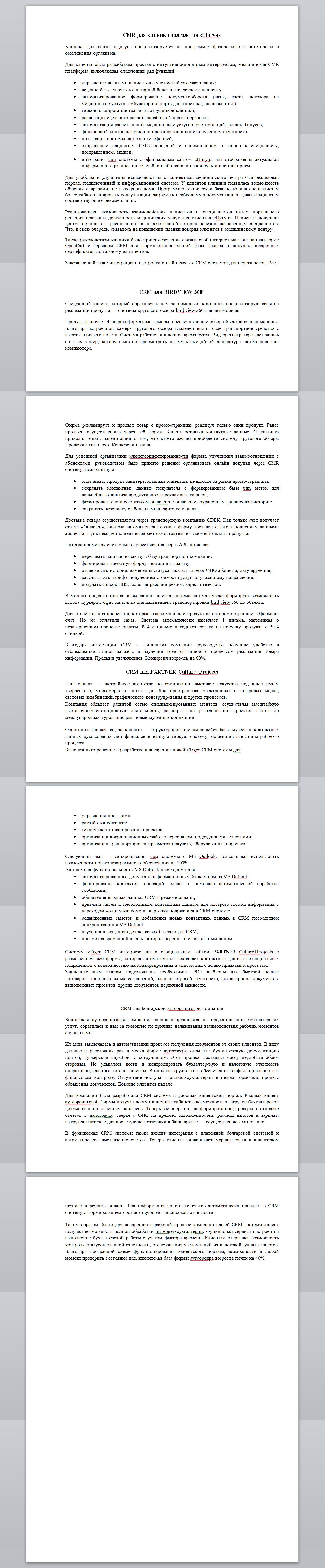 Описания кейсов CMR (написано и опубликовано около 50 текстов)