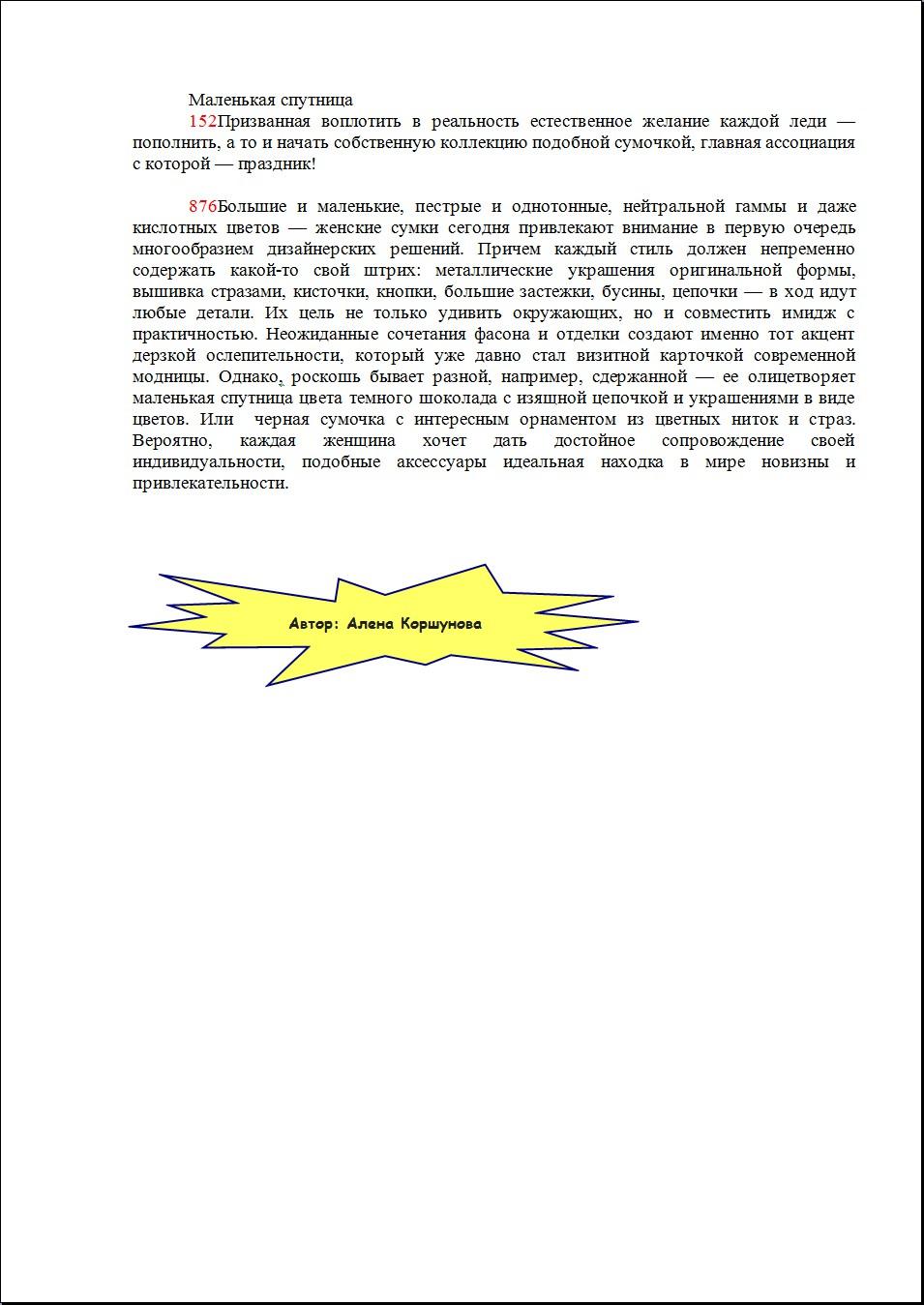 Описания сумок (около 150 текстов для интернет-магазина)