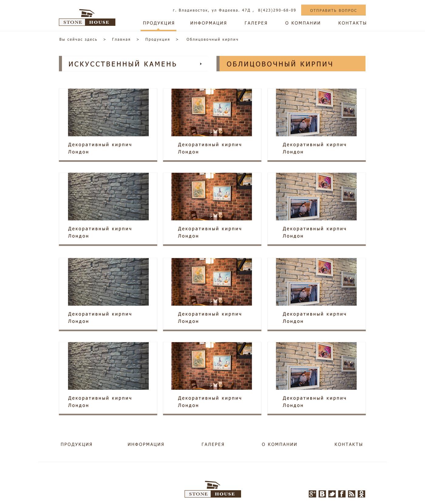 СтоунХаус - производство декоративного камня