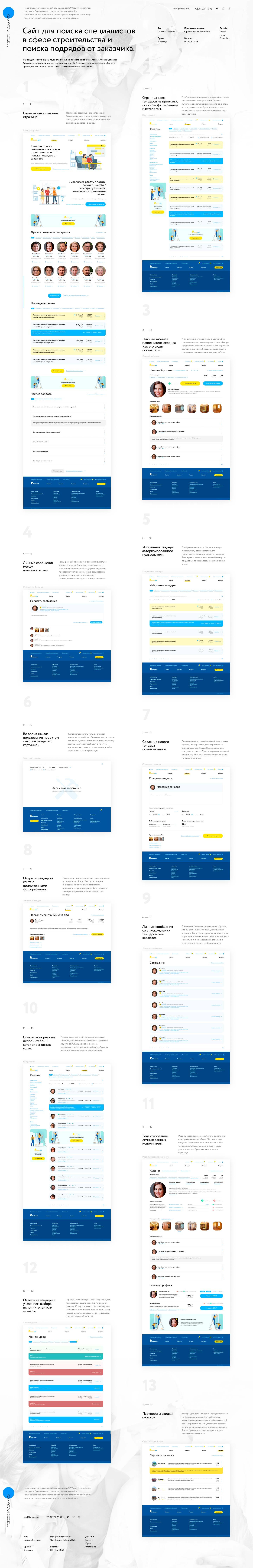 Дизайн для веб-сервиса поиска специалистов