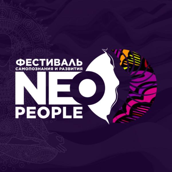 Фестиваль NEO PEOPLE