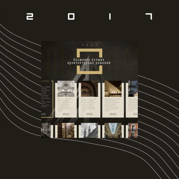 Альманах архитектуры 2017