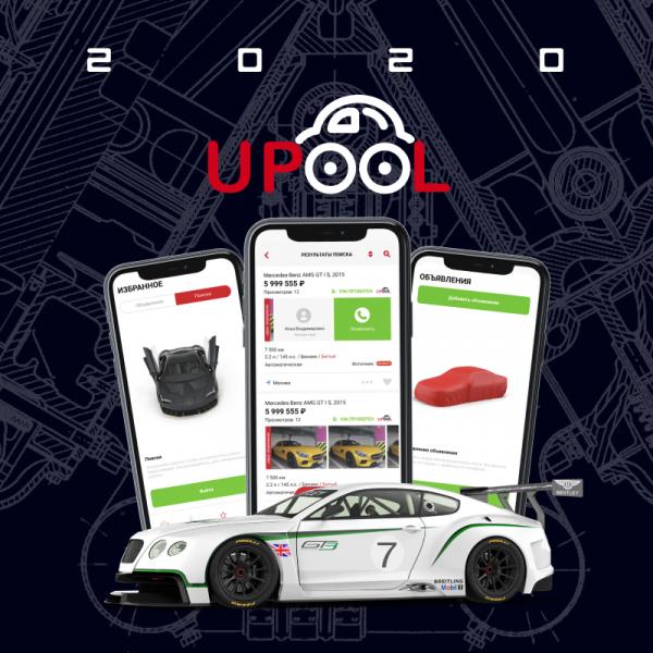 Приложение - поиск и проверка авто
