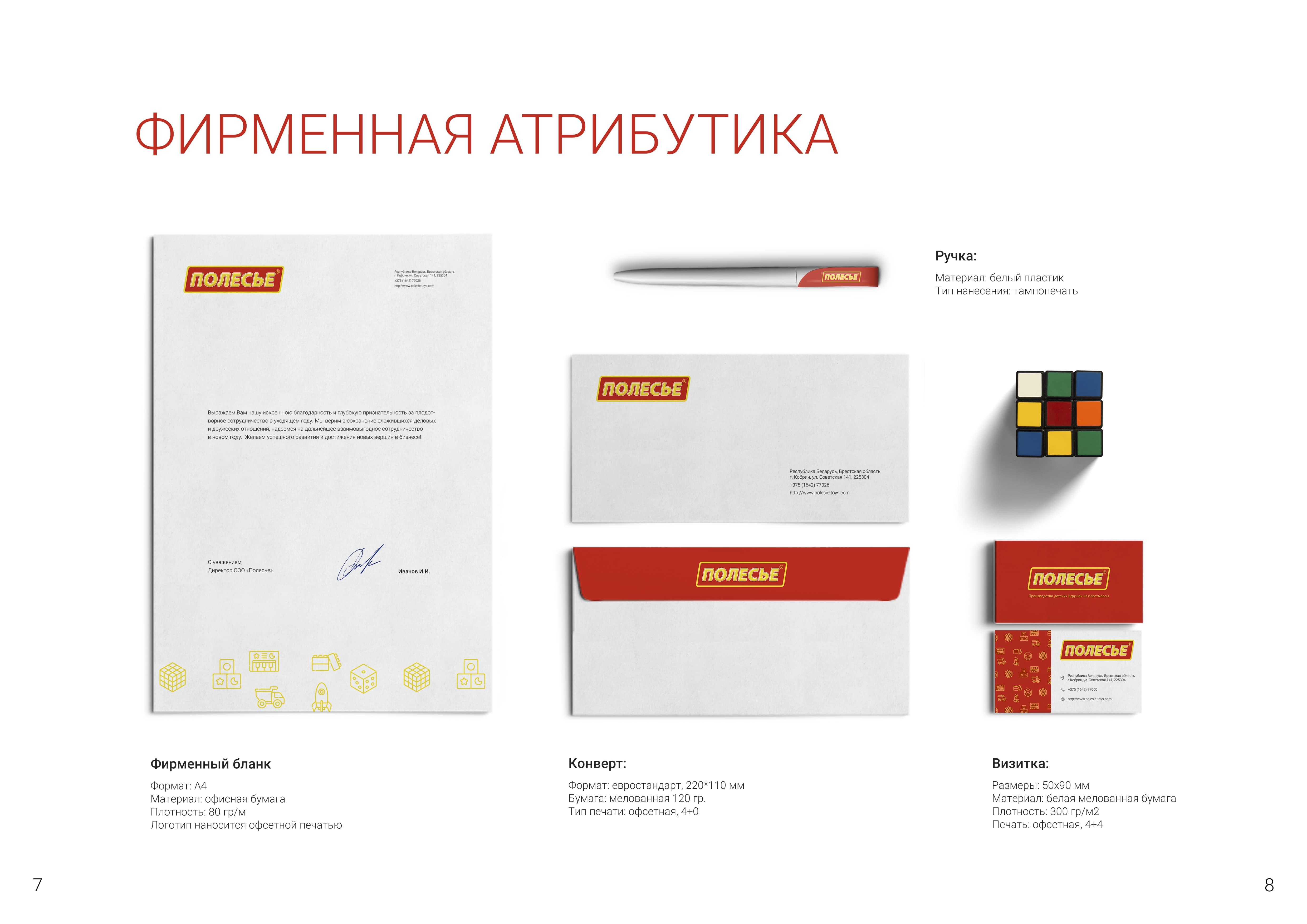 Разработка фирменного стиля на основании готового логотипа фото f_3615aba49541a1e7.jpg
