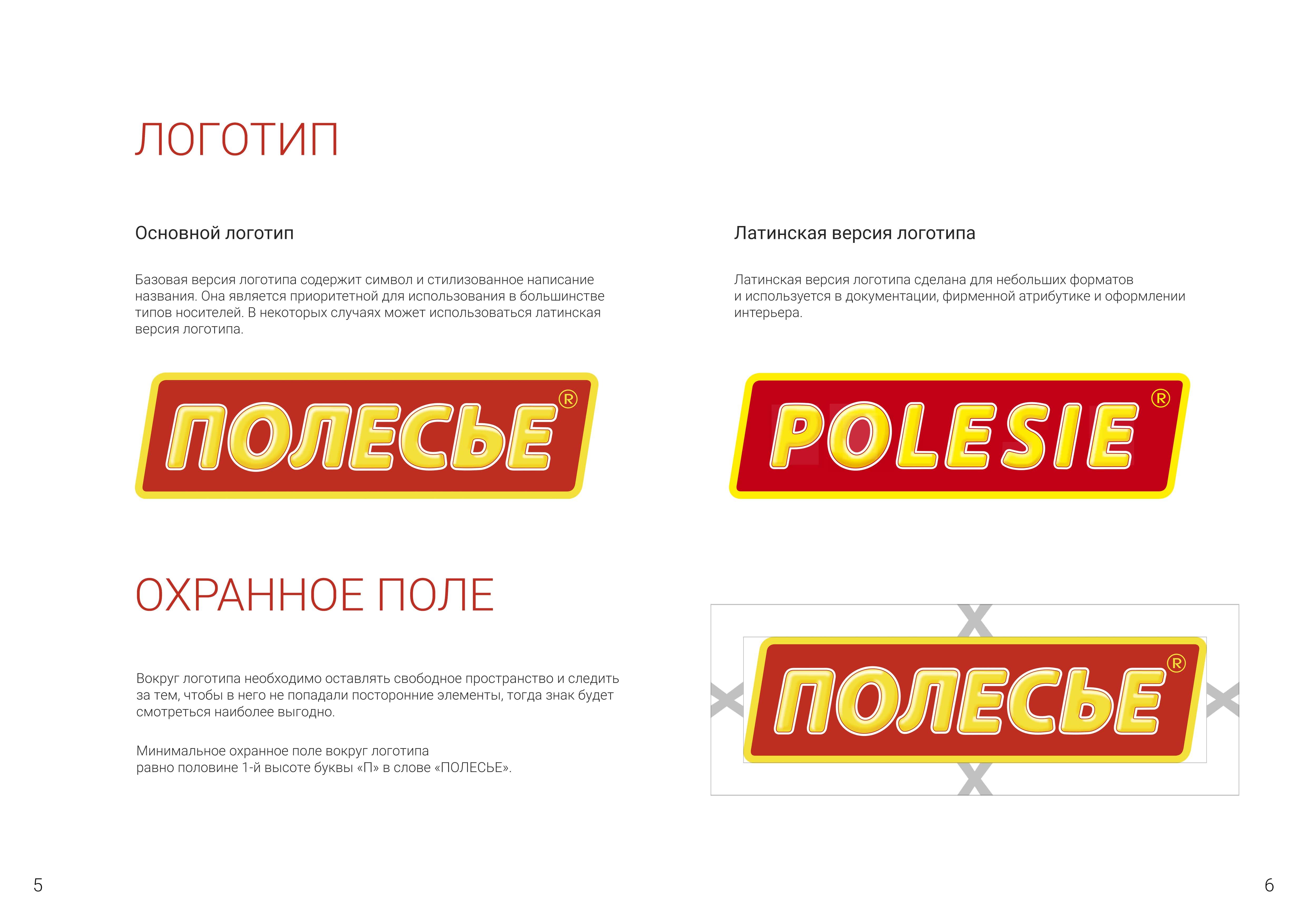 Разработка фирменного стиля на основании готового логотипа фото f_7085aba493d5b6e3.jpg