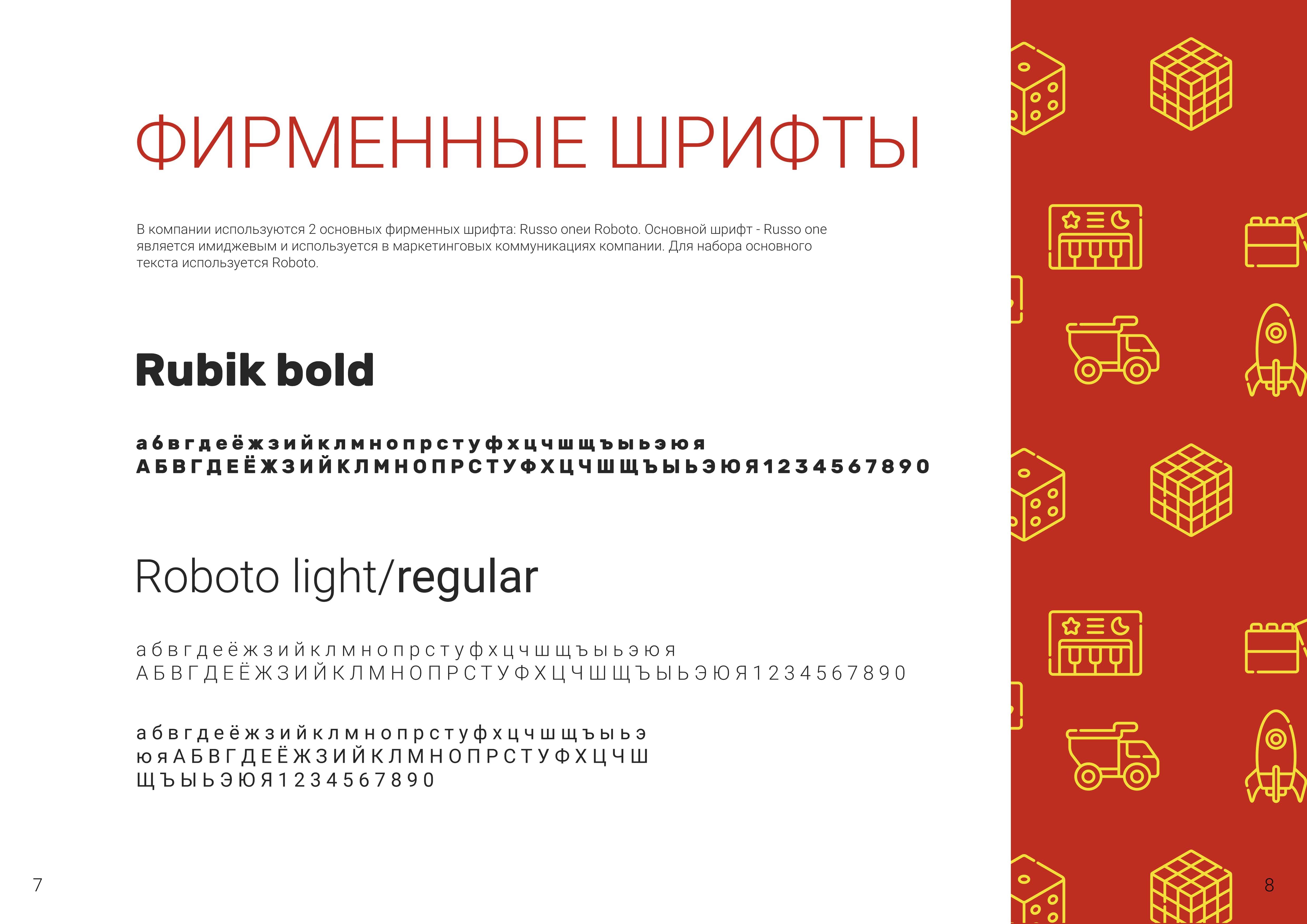 Разработка фирменного стиля на основании готового логотипа фото f_9035aba494ac5280.jpg