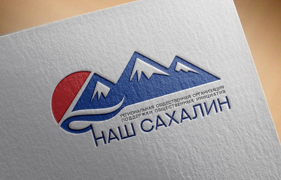 "Логотип для некоммерческой организации ""Наш Сахалин"" фото f_2065a84495bd0bb7.jpg"