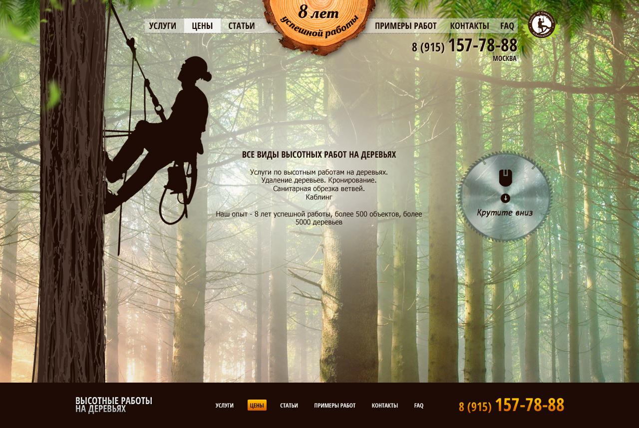 """Сайт-визитка с эффектом параллакс """"вырубка деревьев"""""""