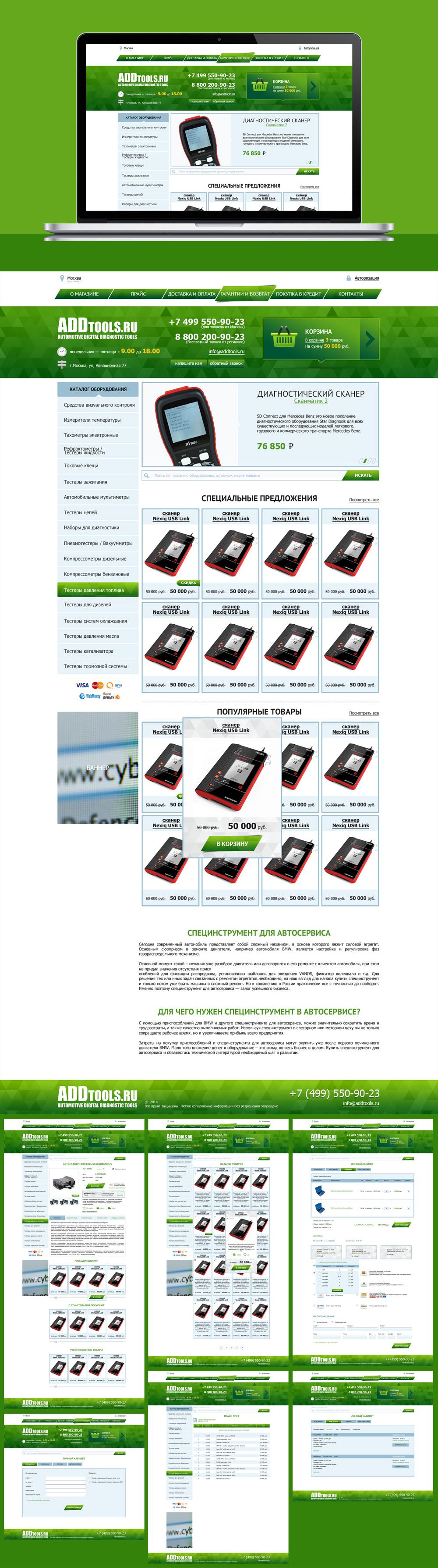 Интернет-магазин по продаже автосканеров