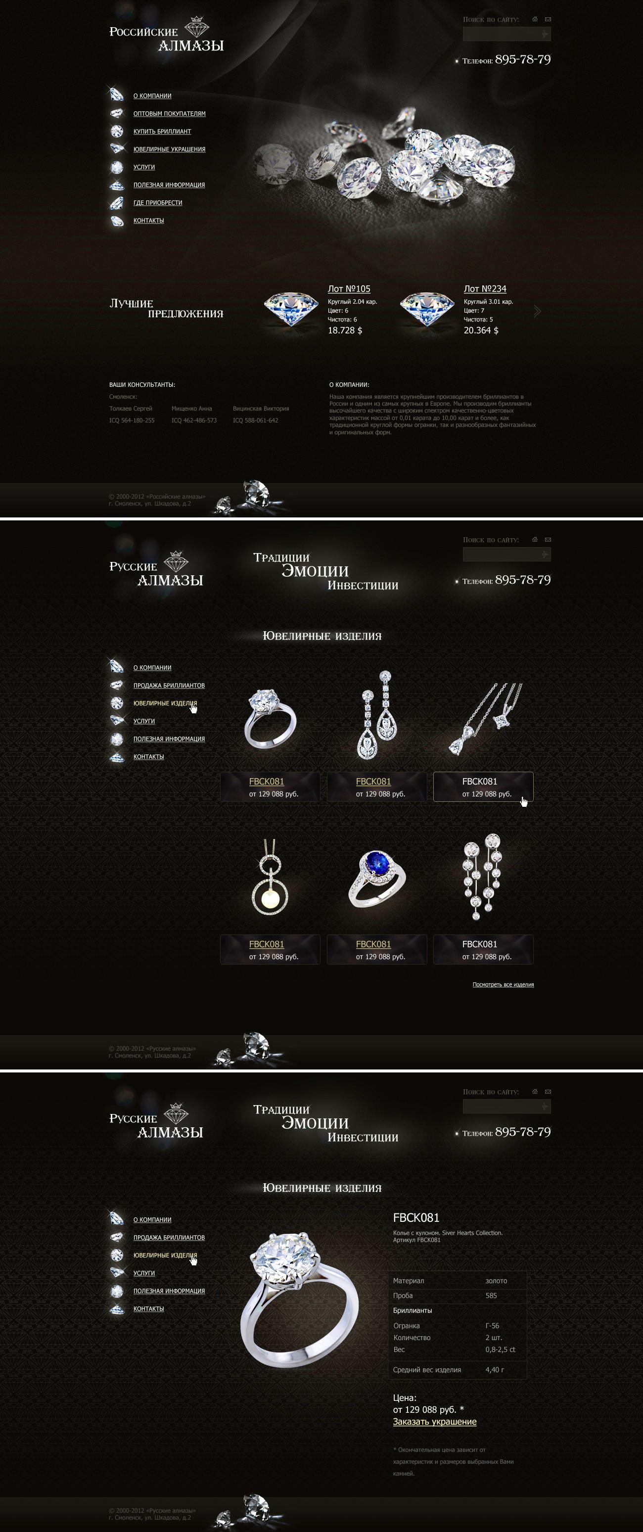 Русские алмазы