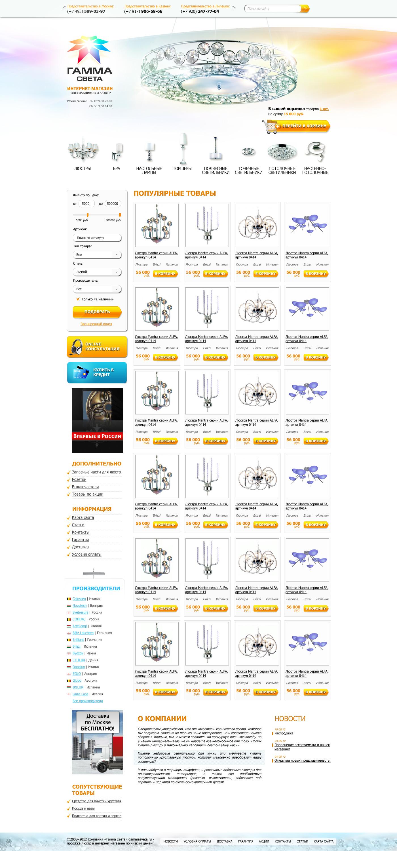 Интернет-магазин по продаже светильников