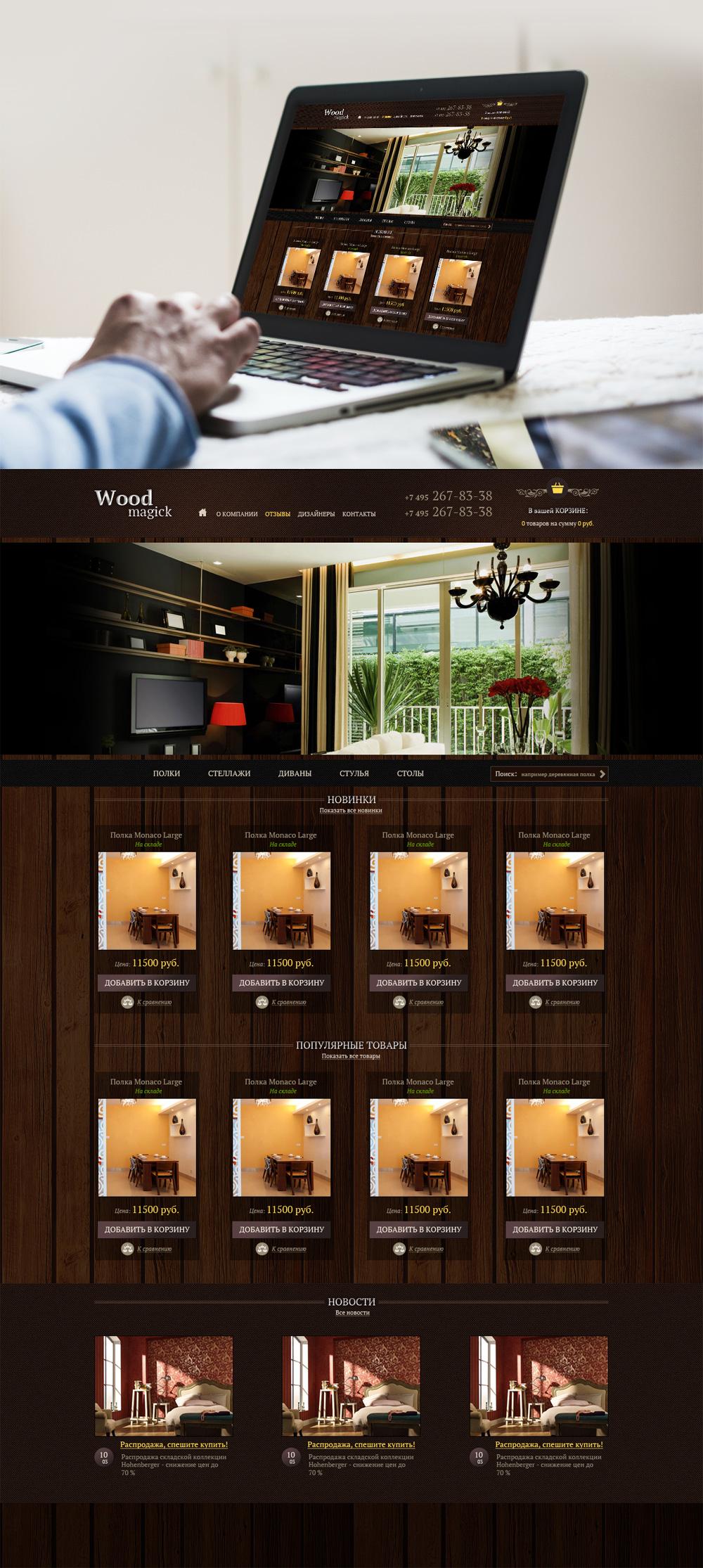 Интернет-магазин по продаже мебели